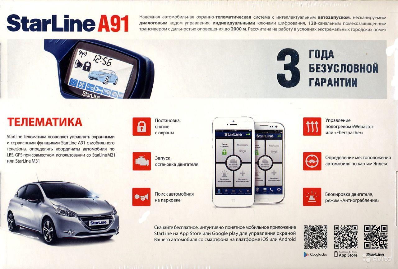 Araç alarmı StarLine A91: incelemeler. StarLine A91: bağlantı, fiyat